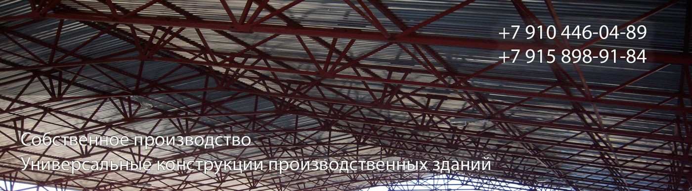 Металлоконструкции - Ангары